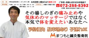 堺市北花田まつもと鍼灸整骨院ヘッダー