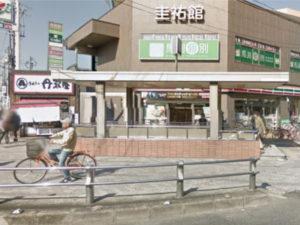 北花田駅前