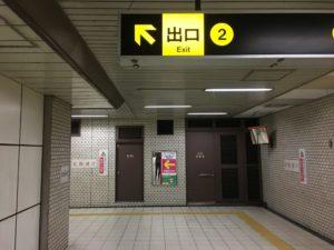 北花田駅2番出口