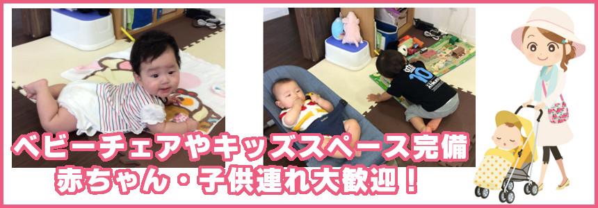 堺市で赤ちゃんと通える骨盤矯正